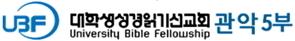 대학생성경읽기선교회 관악5부